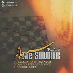 دانلود آهنگ جدید احمد آر ای پی سرباز