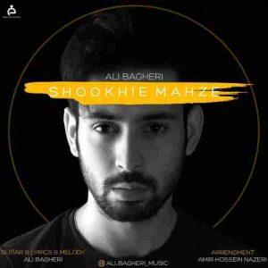 Ali Bagheri Shookhie Mahze 300x300 دانلود آهنگ جدیدعلی باقریشوخیه محضه