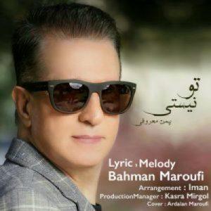 دانلود آهنگ جدید بهمن معروفی تو نیستی