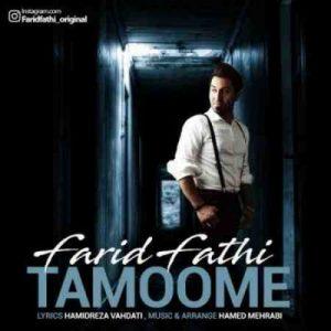 Farid Fathi Tamoome 300x300 دانلود آهنگ جدید فرید فتحی تمومه