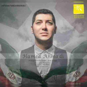 دانلود آهنگ جدیدحامد احمدی ایران