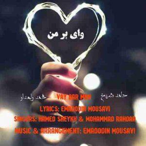 دانلود آهنگ جدید حامد شیخ و محمد راهدار وای بر من