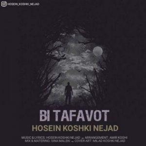 دانلود آهنگ جدید حسین کوشکی نژاد بی تفاوت