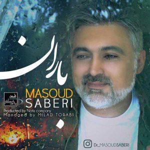 دانلود آهنگ جدید مسعود صابری باران