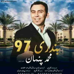 Mohammad Penhan Bandari 97 300x300 دانلود آهنگ محمد پنهان بلم