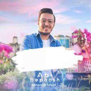 دانلود آهنگ جدید محمد طحانی آبی بپوش