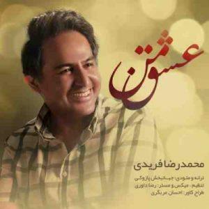 دانلود آهنگ جدید محمدرضا فریدی عشق من