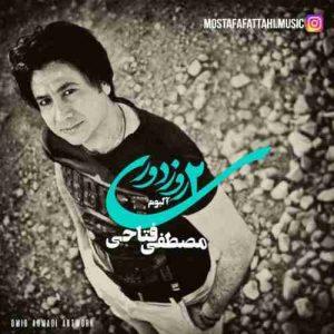Mostafa Fattahi 2 Roz Dori 300x300 دانلود آهنگ مصطفی فتاحی۲ روز دوری
