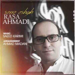 دانلود آهنگ جدید رسا احمدی سر عشق