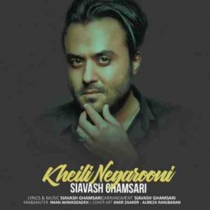 Siavash Ghamsari Kheili Negarooni 300x300 دانلود آهنگ جدید سیاوش قمصری خیلی نگرونی