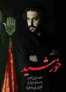 modarress 215x300 دانلود آهنگ امیر حسین مدرس و همچنين امین تارخهمزاد