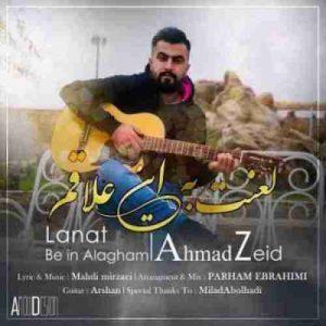 دانلود آهنگ جدید احمد زید لعنت به این علاقم