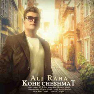 Ali Raha Kooh Cheshmat 300x300 دانلود آهنگ جدید علی رها کوه چشمات