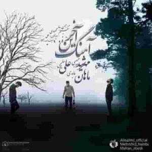 دانلود آهنگ مهرشید حبیبی و علی سلیمی آخرین آهنگ