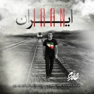 دانلود آهنگ جدید حامد مقدم ایران