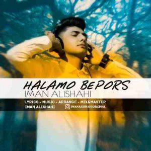 Iman Alishahi Halamo Bepors 300x300 دانلود آهنگ جدیدایمان علیشاهی حالمو بپرس