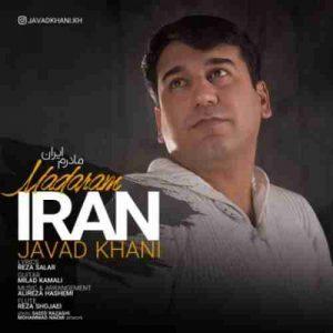 دانلود آهنگ جدیدجواد خانی مادرم ایران