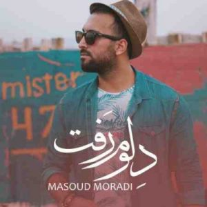 دانلود آهنگ جدید مسعود مرادی دلم رفت