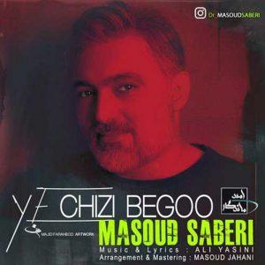 دانلود آهنگ جدید مسعود صابری یه چیزی بگو