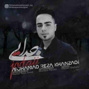 دانلود آهنگ جدید محمدرضا خان زادی جدایی