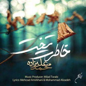 دانلود آهنگ جدید محمد علیزاده خاطرت تخت