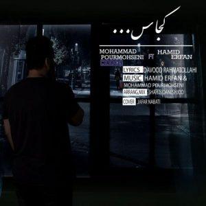 دانلود آهنگ جدید محمد پورمحسنی و حمید عرفان کجاس
