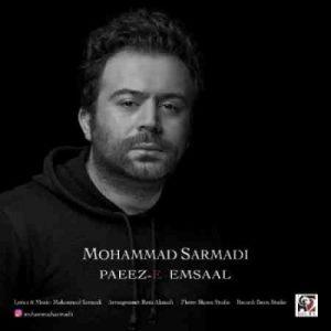 دانلود آهنگ جدید محمد سرمدی پاییز امسال