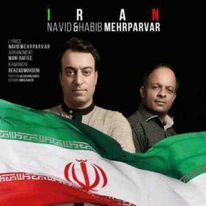 دانلود آهنگ جدید نوید و حبیب مهرپرور ایران