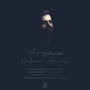 Pedram Ameri Lanati Bargard 300x300 دانلود آهنگ جدید پدرام عامری لعنتی برگرد