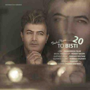 Sadra Rasti To Bisti 300x300 دانلود آهنگ جدید صدرا راثی تو بیستی