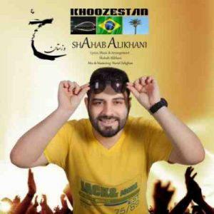 دانلود آهنگ جدید شهاب علیخانی خوزستان
