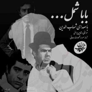 دانلود آهنگ جدید شهاب الدین بابا شمل