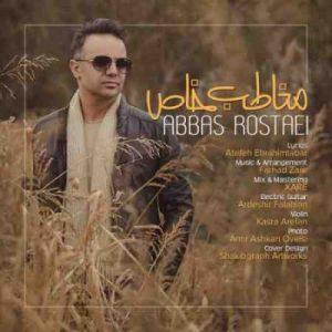 دانلود آهنگ جدید عباس روستایی مخاطب خاص