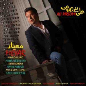 Ali Pirsomi Meyar 300x300 دانلود آهنگ جدید علی پیرصومی معیار