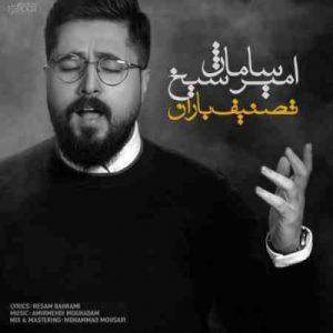 دانلود آهنگ جدید امیر سامان شیخ تصنیف باران