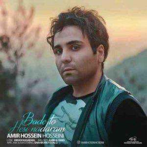 دانلود آهنگ جدید امیرحسین حسینی بعد تو حسی ندارم