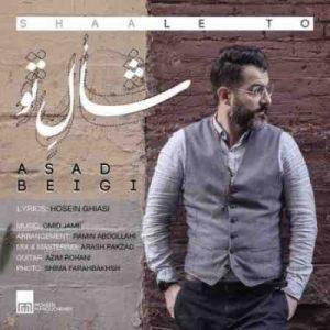 دانلود آهنگ جدید اسد بیگی شال تو