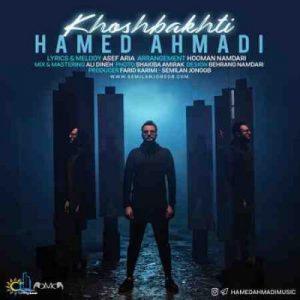 دانلود آهنگ جدید حامد احمدی خوشبختی