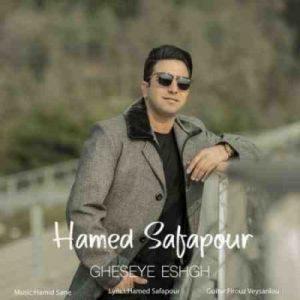 دانلود آهنگ جدید حامد صفاپور قصه عشق