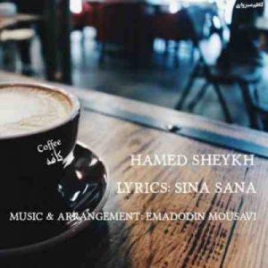 دانلود آهنگ جدید حامد شیخ کافه