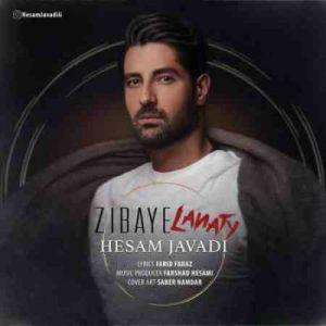 دانلود آهنگ جدید حسام جوادی زیبای لعنتی