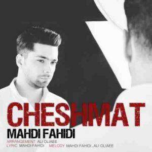 Mahdi Fahidi Cheshmat 300x300 دانلود آهنگ جدید مهدی فهیدی چشمات