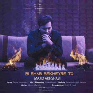 Majid Akhshabi Bi Shab Bekheyre To 300x300 دانلود آهنگ جدید مجید اخشابی بی شب بخیر تو