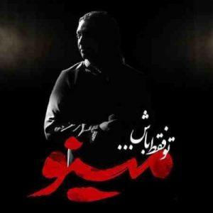 Mazyar Fallahi To Faghat Bash 300x300 دانلود آهنگ جدید مازیار فلاحی تو تنها و فقط باش