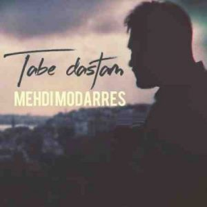 Mehdi Modarres Tabe Dastam 300x300 دانلود آهنگ جدید مهدی مدرس تب دستام