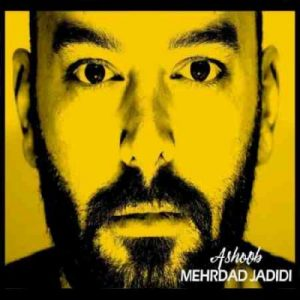 Mehrdad Jadidi Ashoob 300x300 دانلود آهنگ جدید مهرداد جدیدی آشوب