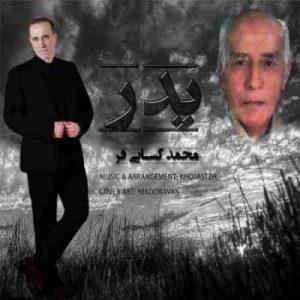 Mohammad Kasaei Far Pedar  300x300 دانلود آهنگ جدید محمد کسایی فر پدر