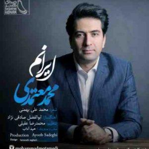 دانلود آهنگ جدید محمد معتمدی ایرانم