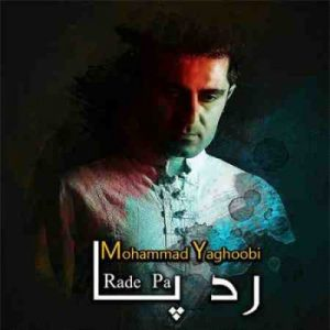 دانلود آهنگ جدید محمد یعقوبی رد پا
