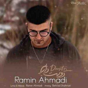 دانلود آهنگ جدید رامین احمدی دوست دارم